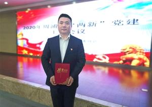 """孙东华被评为""""学习强国""""学习积极分子"""